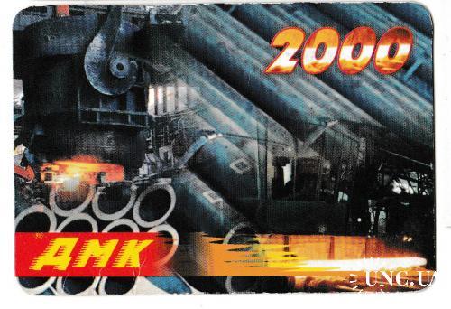 Календарик 2000 ДМК
