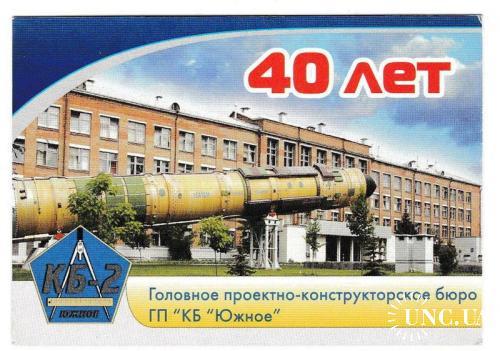Календарик 2008 Космос, КБ Южное 40 лет, ЮМЗ, ракета