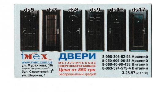 Календарик 2008 Реклама
