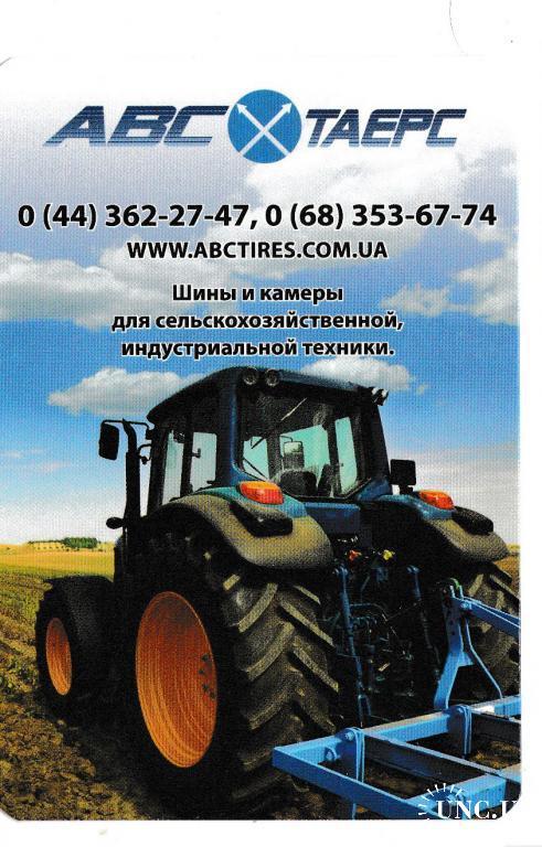 Календарик 2013 Трактор