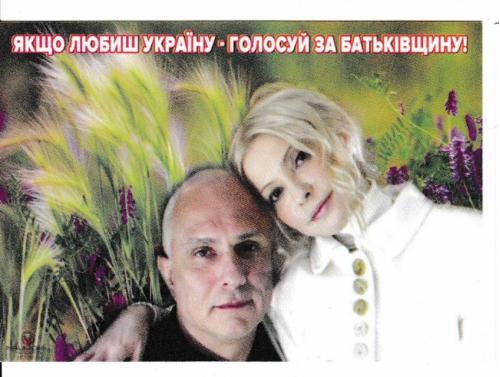 Календарик 2016 Политика, Юля