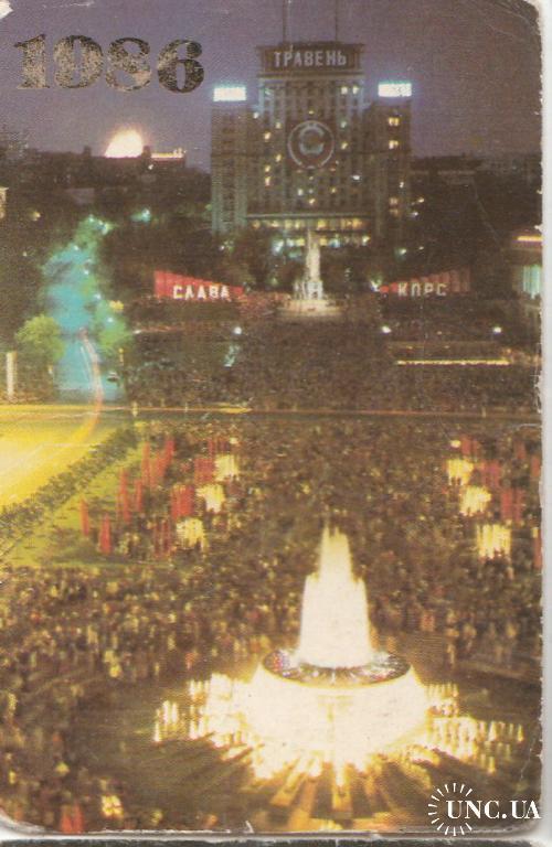 Календарик. Киев. 1986