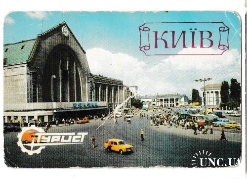 Календарик. Київ, турист 1986