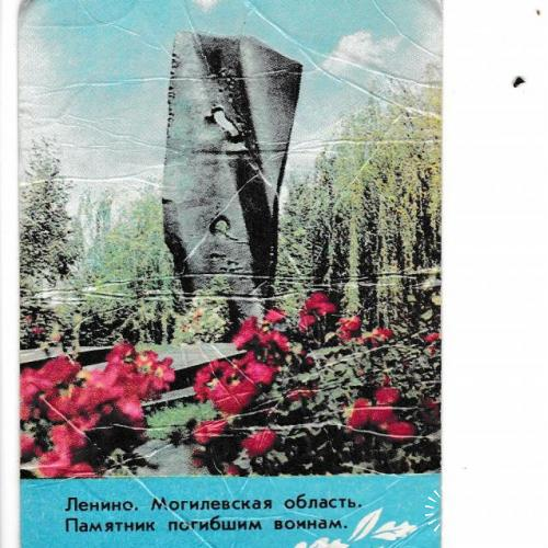Календарик. Памятник 1979 Беларусь