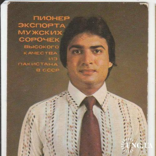 Календарик РЕДКИЙ 1980 СССР Пакистан Реклама