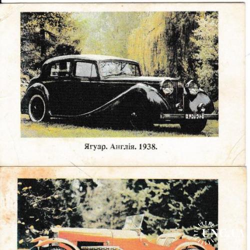 Календарики 1993 Авто, Молдова