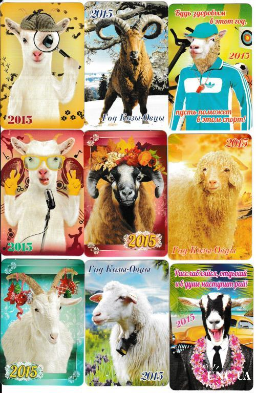Календарики 2015 Год козы - овцы