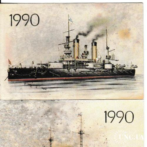 Календарики. Корабли 1990