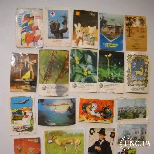 Календарики старые, повреждённые