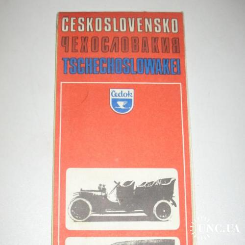 Карта автомобильных дорог Чехословакии, Бюро путешествий Чедок, авто, 1978