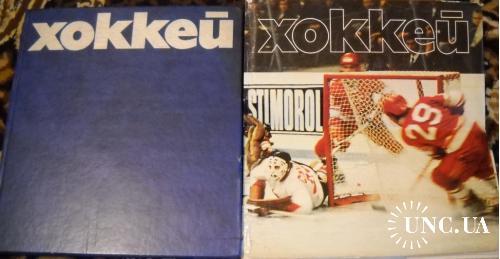 Книга, Фотоальбом Хоккей 1979 Чемпионат мира и Европы по хоккею, спорт, РАРИТЕТ!