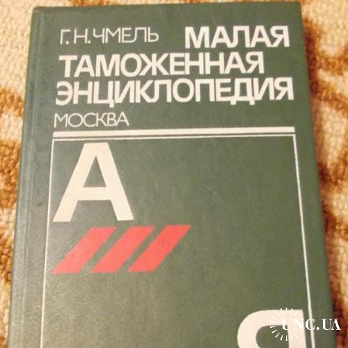 Книга Малая таможенная энциклопедия, 1997, Чмель Г.Н.