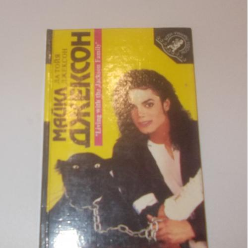 Книга Майкл Джексон и Мадонна, музыка, 1993