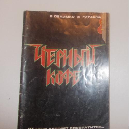 Книга, ноты, аккорды, Чёрный Кофе, рок, Heavy Metal, 2002