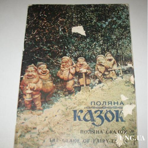 Книга Поляна Казок, Фотокнига, 1986