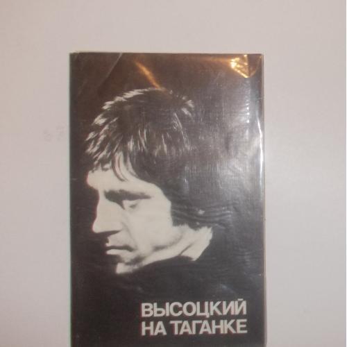 Книга Высоцкий На Таганке, театр, кино, музыка, 1989