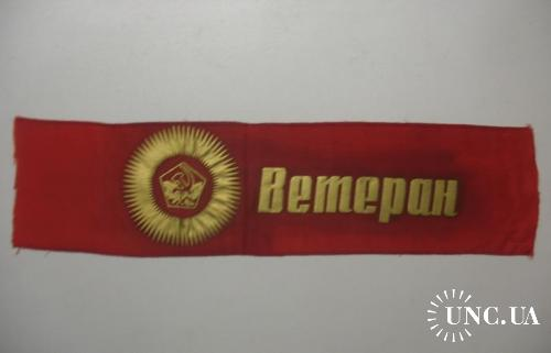 Лента СССР, Ветеран