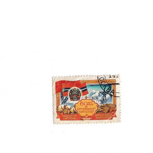 Марка 1984 Киргизская ССР - 60 лет