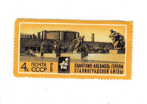 Марка СССР 1973 Памятник-ансамбль героям Сталинградской битвы