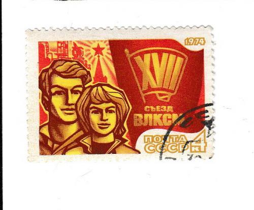 Марка СССР 1974 Съезд ВЛКСМ