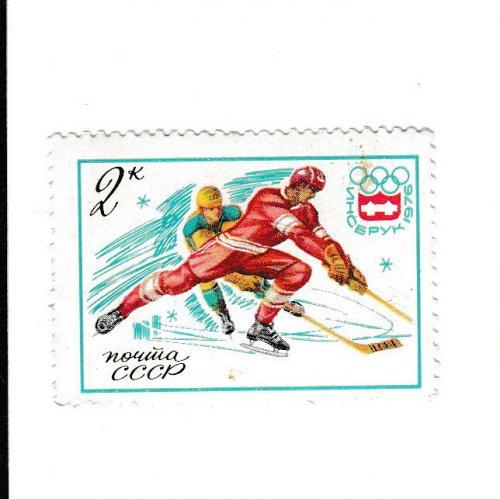 Марка СССР. Спорт 1976 Хоккей