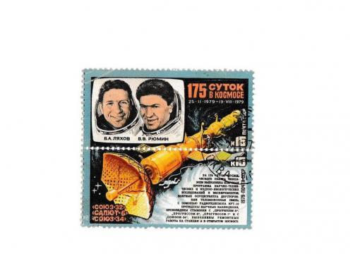 Марки 1979 Космос, 175 суток в космосе Ляхо Рюмин