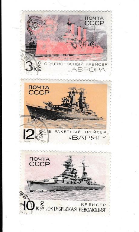 Марки 3 штуки  СССР 1970 Корабли Аврора Варяг