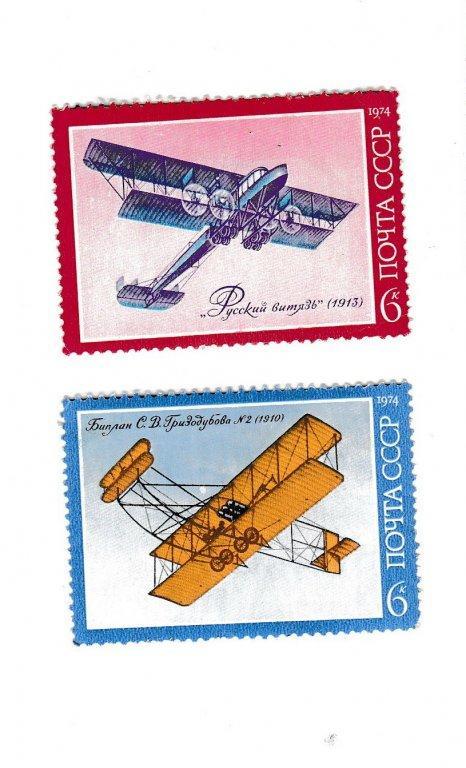 Марки 2 штуки  СССР. Авиация 1974