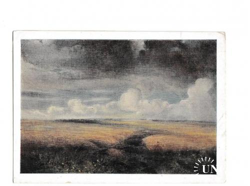 Открытка 1958 Живопись, искусство, ИЗОГИЗ, переоценка, худ. Саврасов, Рожь