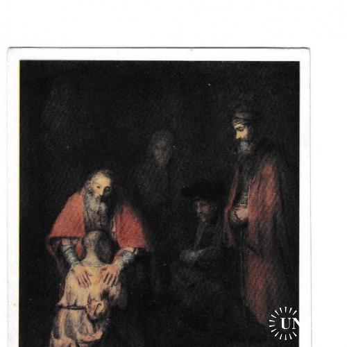 Открытка 1961 Живопись, искусство, Возвращение блудного сына, худ. Рембрандт, ИЗОГИЗ, тир. 28000