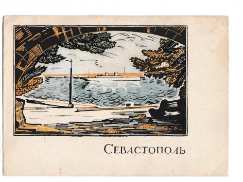 Открытка 1963 Севастополь, Гознак, худ. Ветцо
