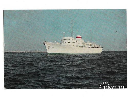 Открытка 1967 Черноморское морское пароходство, Теплоходы Латвия и Литва