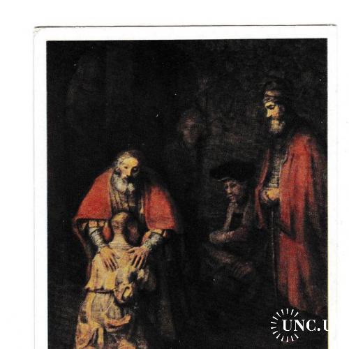 Открытка 1967 Живопись, искусство, Эрмитаж, Рембрандт, Возвращение блудного сына