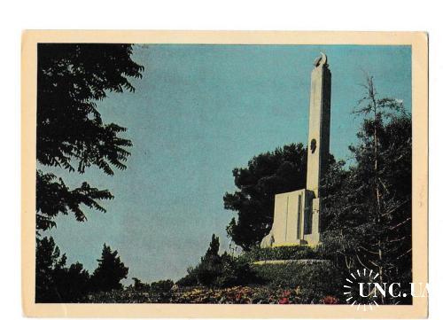 Открытка 1968 Крым, Ялта, памятник, обелиск