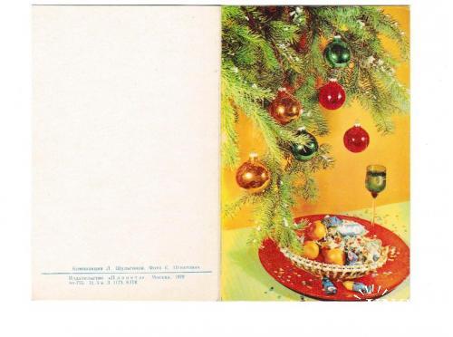 Открытка 1970 С Новым Годом!, п/п