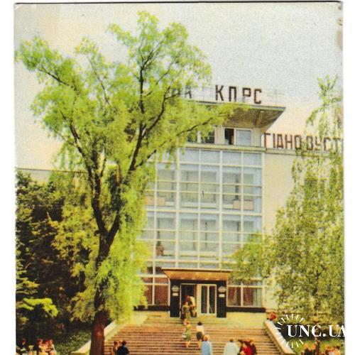 Открытка 1970 Трускавец