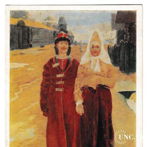 Открытка 1975 Живопись, искусство, худ. Рябушкин, В Гости. Молодые, тир. 20000