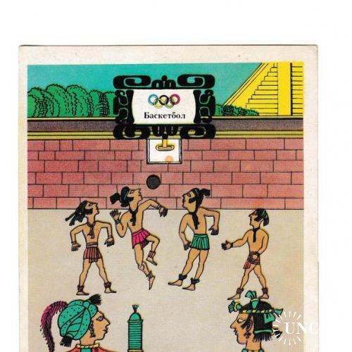 Открытка 1976 Олимпийские Игры, Баскетбол,