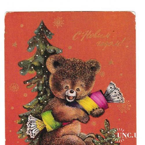 Открытка 1976 С Новым Годом!, худ. Манилова