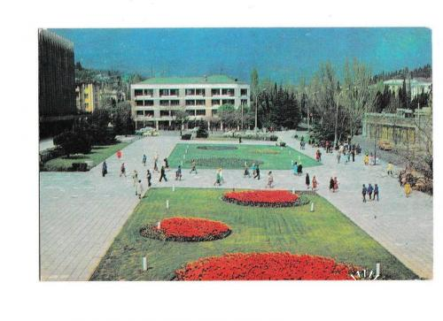 Открытка 1978 Крым, Ялта