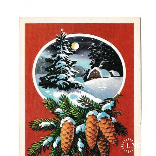 Открытка 1978 С Новым Годом!, худ. Куртенко, подписана