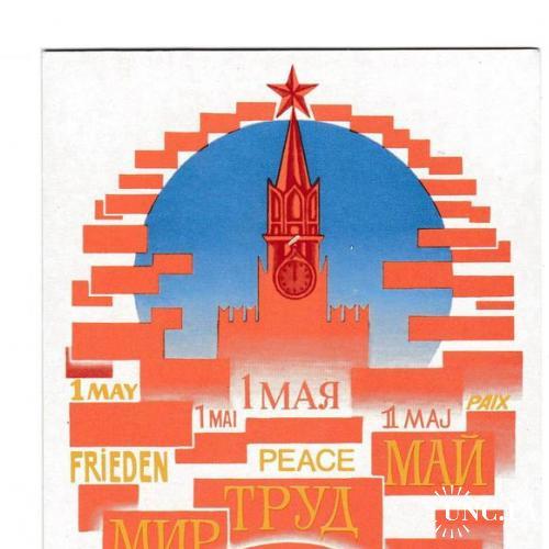 Открытка 1979 Пропаганда, 1 мая, худ. Трубанов