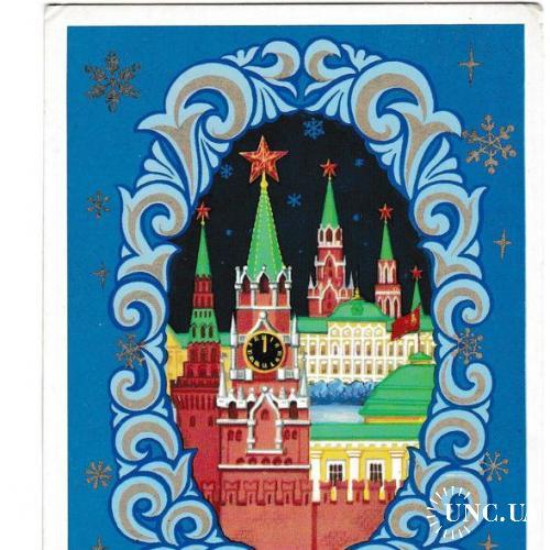 Открытка 1979 С Новым Годом!, кремль, худ. Коган