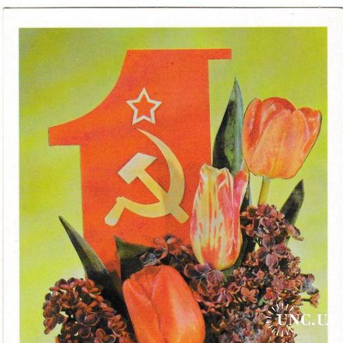 Открытка 1981 1 мая, Авиа, худ. Дергилев