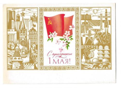 Открытка 1981 1 мая, пропаганда, худ. Молоков