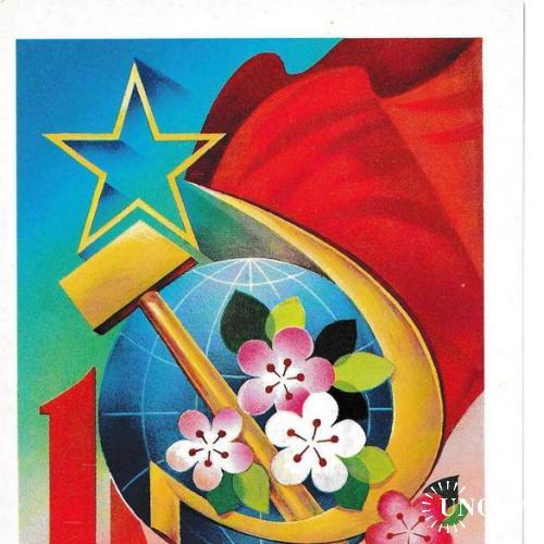 Открытка 1981 1 мая, С праздником!, Гознак, худ. Санин