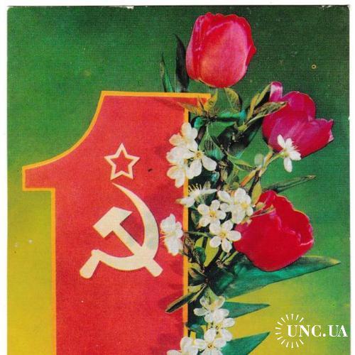 Открытка 1981 1 травня, худ. Дергилев