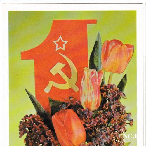 Открытка 1981 Пропаганда, 1 мая, худ. Дергилёв, АВИА