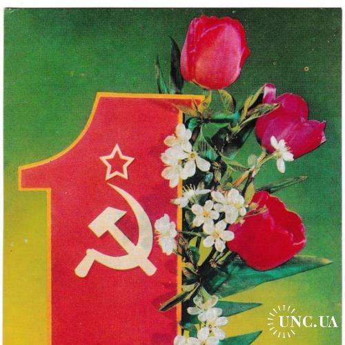 Открытка 1981 Пропаганда, 1 травня, худ. Дергилёв