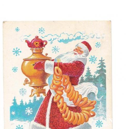 Открытка 1982 С Новым Годом!, Дед Мороз, худ. Зарубин, п/п